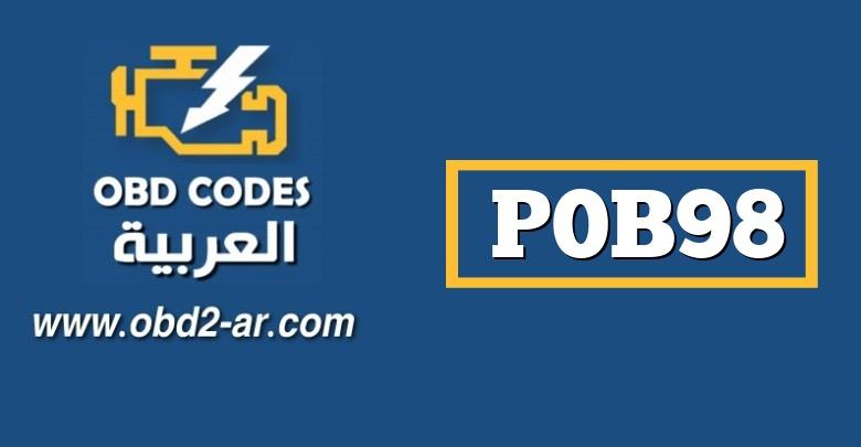 """P0B98 – حلبة الجهد العالي للبطارية الهجينة """"S"""" عالية"""