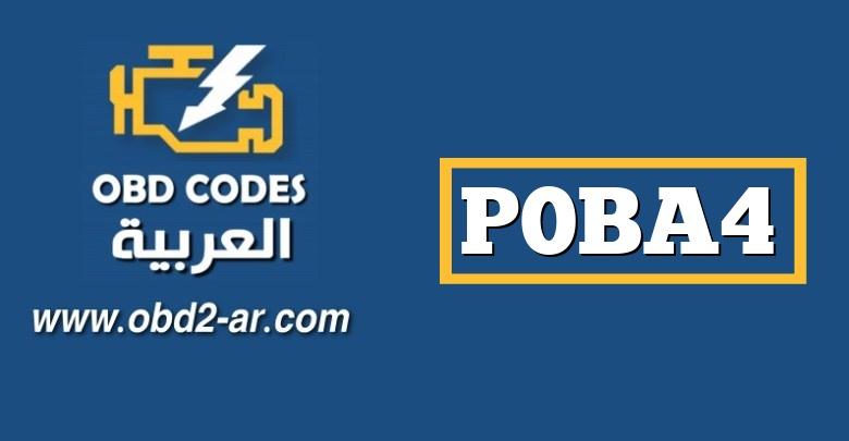"""P0BA4 – حلبة الجهد الكهربي للبطارية الهجينة """"V"""""""