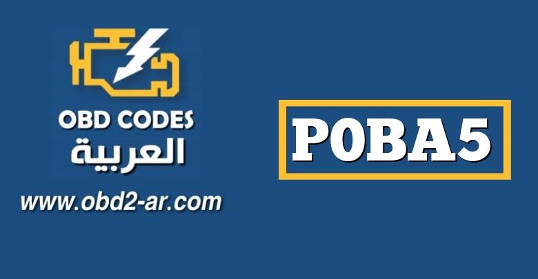 P0BA5 – نطاق / أداء دوائر الجهد الهجينة للبطارية الهجينة
