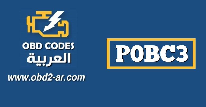 P0BC3 – نطاق / أداء مستشعر درجة حرارة البطارية الهجينة