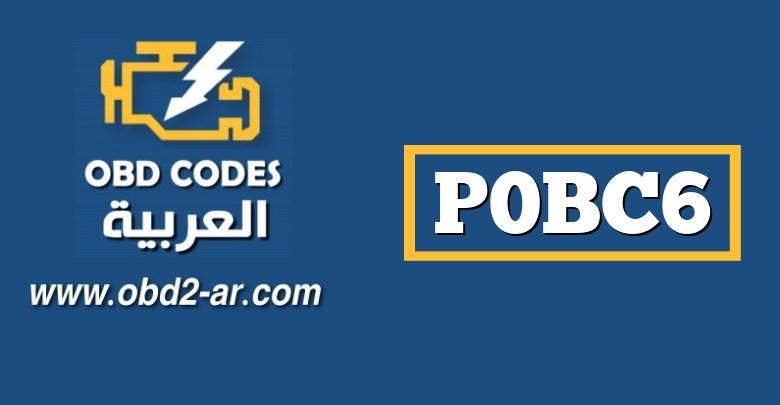 """P0BC6 – دائرة استشعار درجة حرارة البطارية الهجينة """"E"""" متقطعة / خاملة"""