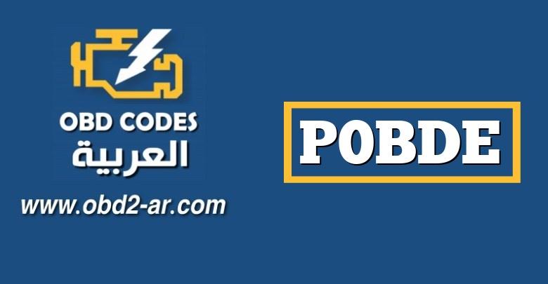 P0BDE – دائرة مستشعر درجة الحرارة لمحرك العاكس في محرك السيارات عالية