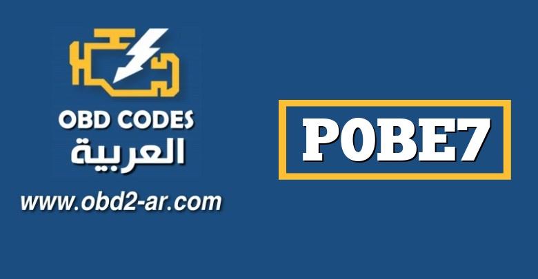 P0BE7 – من دائرة الاستشعار الحالية منخفض