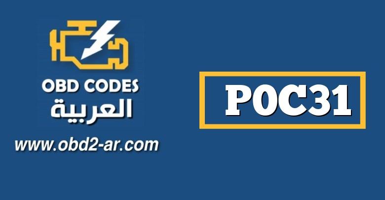 """P0C31 – أداء نظام التبريد """"B"""" العاكس"""