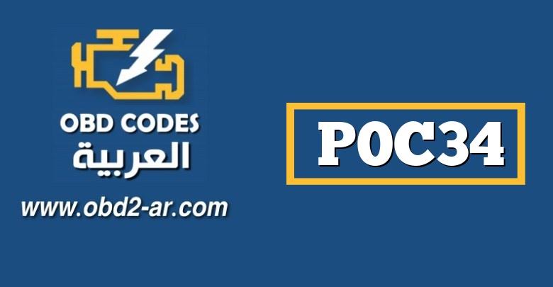 P0C34 – نطاق / أداء دائرة مستشعر درجة حرارة البطارية الهجينة