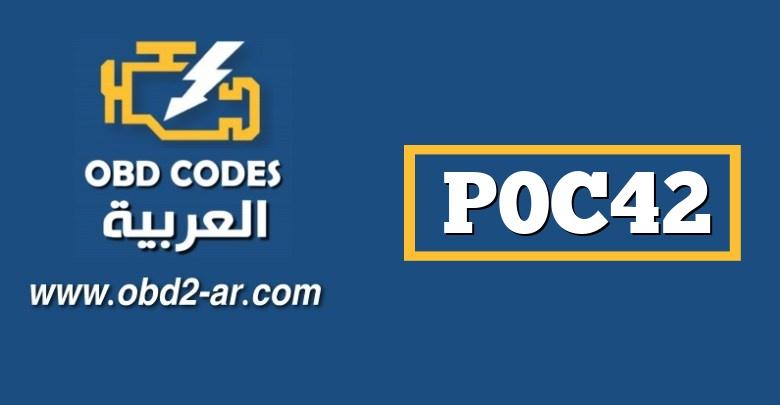 P0C42 – دائرة مستشعر درجة حرارة سائل تبريد حزمة البطارية الهجين