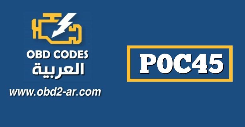 P0C45 – دائرة مستشعر درجة حرارة سائل تبريد حزمة البطارية الهجين عالية