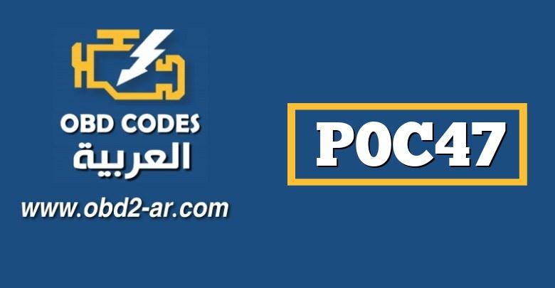 P0C47 – دائرة التحكم في مضخة مضخة سائل تبريد البطارية الهجين / مفتوحة