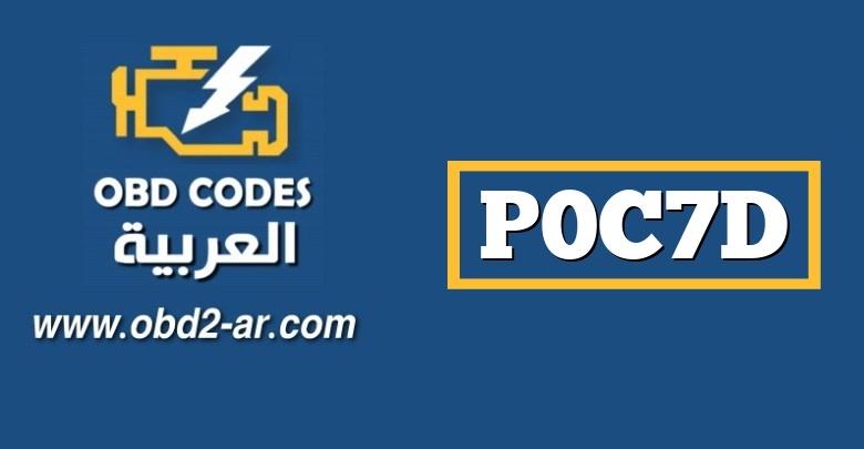 P0C7D – نطاق / أداء مستشعر درجة حرارة البطارية الهجينة