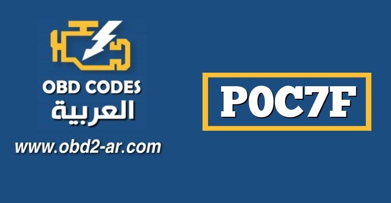 """P0C7F – دائرة استشعار درجة حرارة البطارية الهجينة """"G"""" عالية"""